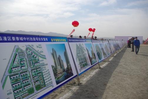 姜寨城中村改造安置项目的落地